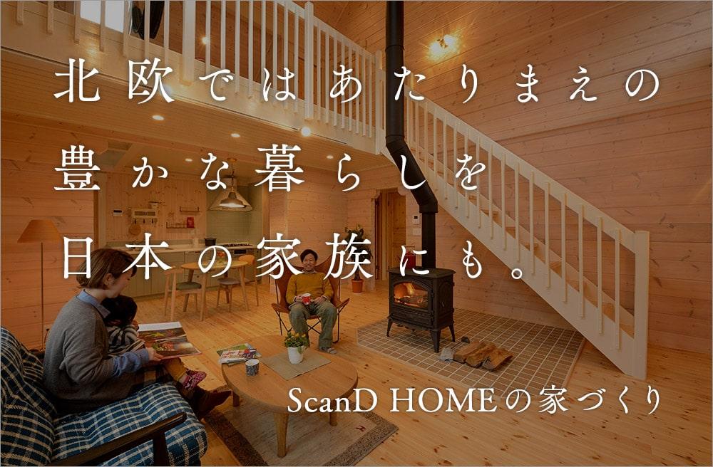 北欧ではあたりまえの豊かな暮らしを日本の家族にも。