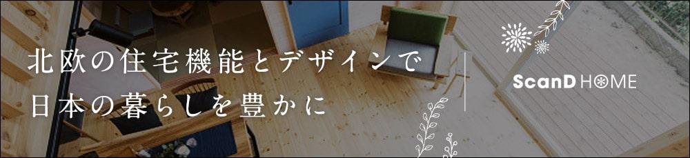 北欧の住宅機能とデザインで日本の暮らしを豊かに